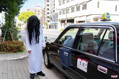 霊感タクシー ハロウィン 第2弾 大阪 飴ちゃん