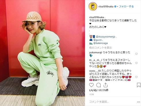 仲里依紗 りゅうちぇる 似てる Instagram