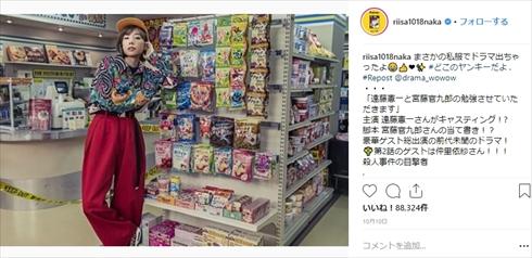 仲里依紗 りゅうちぇる 似てる Instagram ファッション コーデ メイク