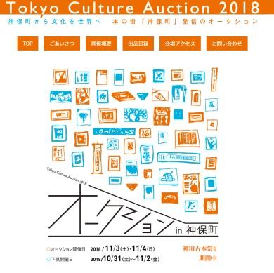 美内すずえ ガラスの仮面 ToKyo Culture Auction 絵日記 偽物