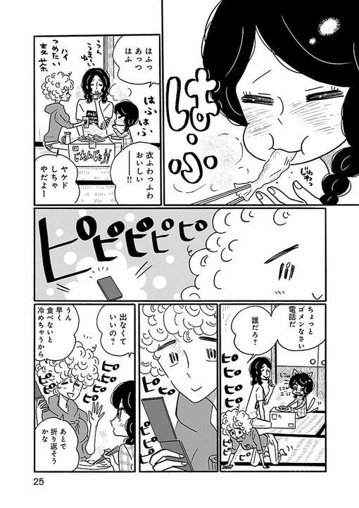 凪のお暇13話