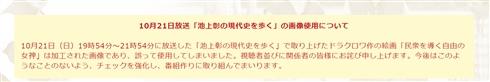 テレビ東京、「池上彰の現代史を歩く」使用画像について謝罪 ドラクロワの絵画「民衆を導く自由の女神」ではなく、コラ画像だった