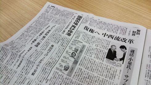経団連 会長 PC 会長室 初めて メール 読売