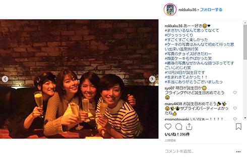 稲村亜美 RENA 六角彩子 片岡安祐美 スポーツ女子 女子会