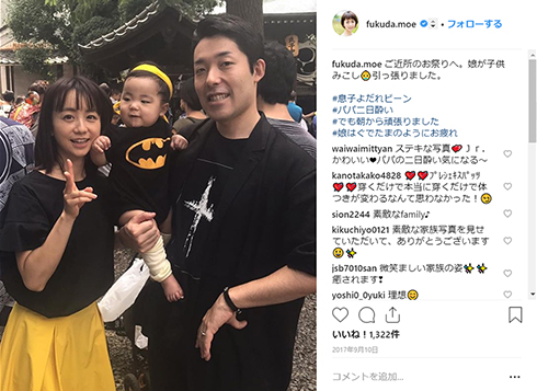 中田敦彦 オリエンタルラジオ 福田萌 お笑い タレント 夫婦 結婚 育児 ブログ Twitter