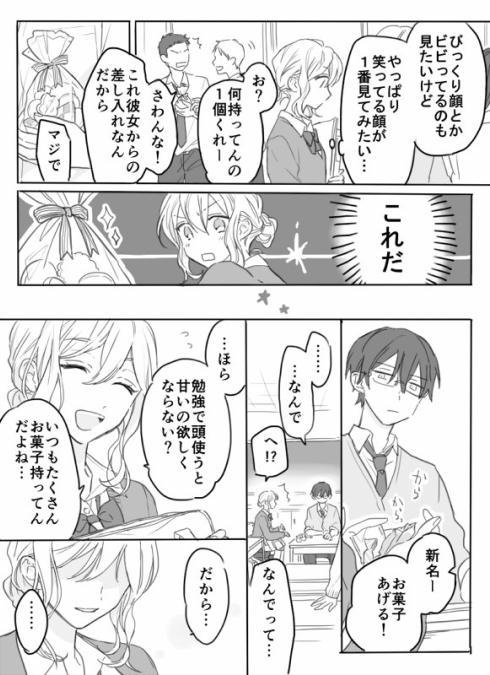 気になる人02