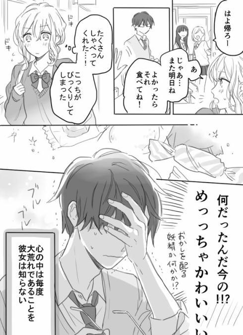 気になる人04