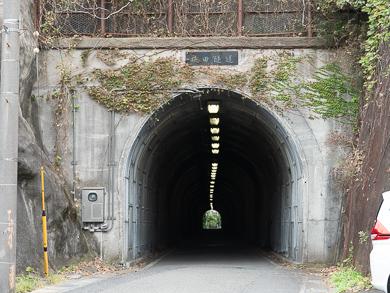 横須賀 トンネル トンネルカード 平沼義之 梅田隧道