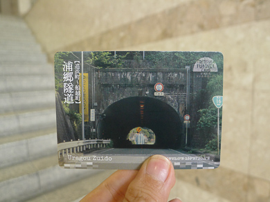 横須賀 トンネル トンネルカード 平沼義之 浦郷隧道