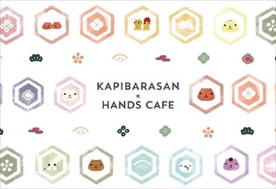 カピバラさん×ハンズカフェ