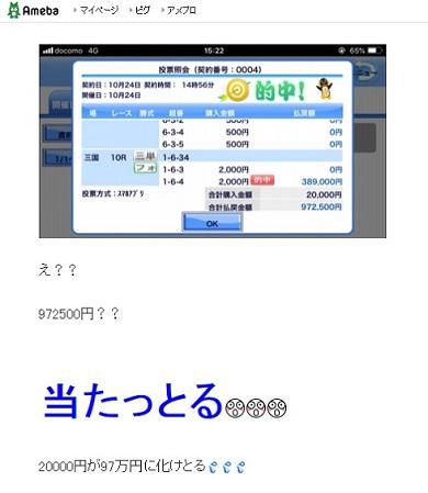 ジーニー堤 万舟券 97万円