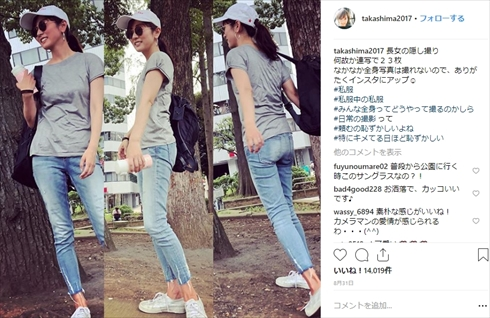 高島彩 インスタ Instagram 閉鎖 アンチ 現在 プライベート 私服