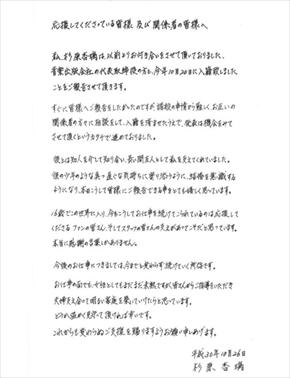 杉原杏璃 結婚 入籍 音楽会社 社長 代表取締役 コメント