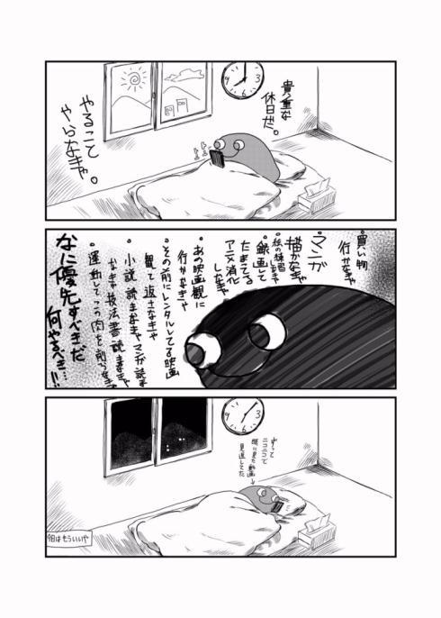 休みの日02