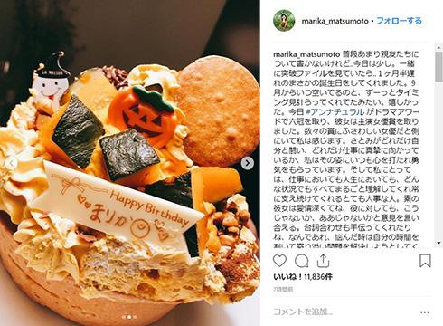 松本まりか 石原さとみ 親友 プライベート 誕生日