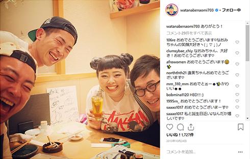 渡辺直美 横澤夏子 ジャングルポケット チョコレートプラネット シソンヌ 誕生日 芸人 パーティー Instagram