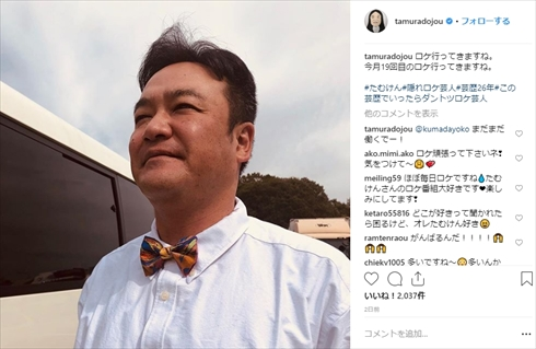 たむらけんじ 高島彩 インスタ Instagram 閉鎖 原因