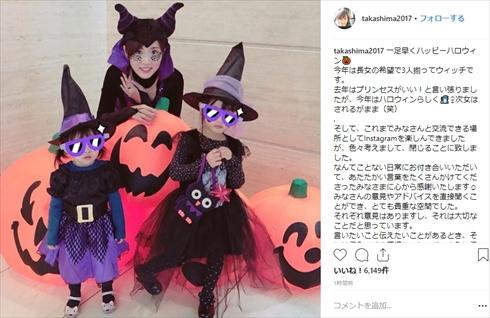 たむらけんじ 高島彩 インスタ Instagram 閉鎖 原因 ゆず 北川悠仁 娘 ハロウィン