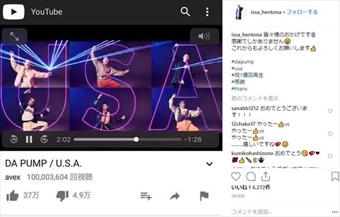DAPUMP USA 1億 MV ダンス ISSA