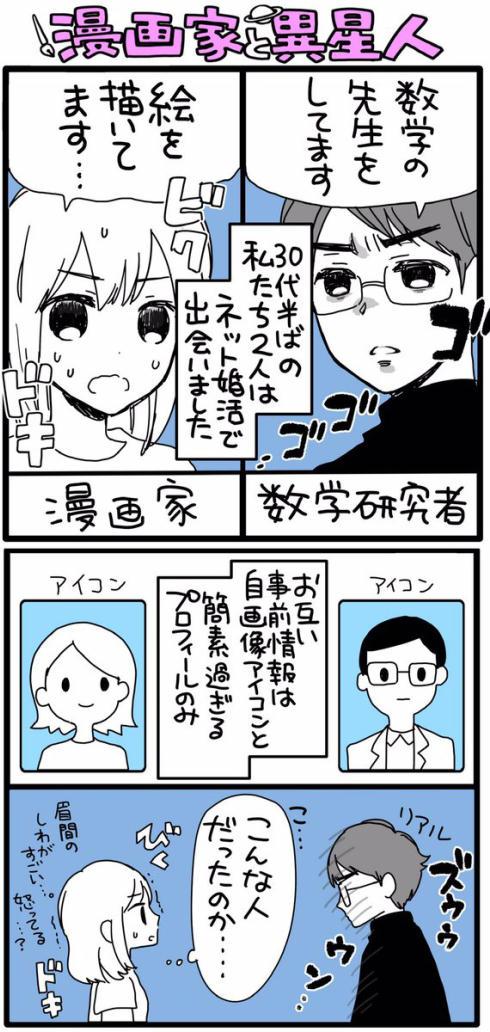 漫画家と異星人01