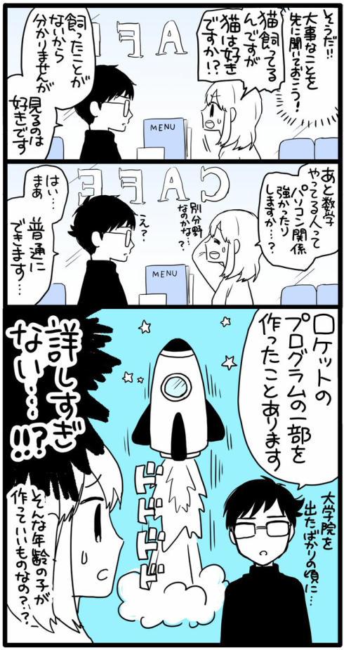 漫画家と異星人11
