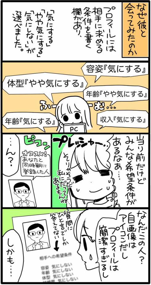漫画家と異星人02