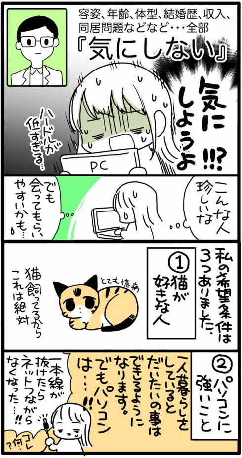 漫画家と異星人03
