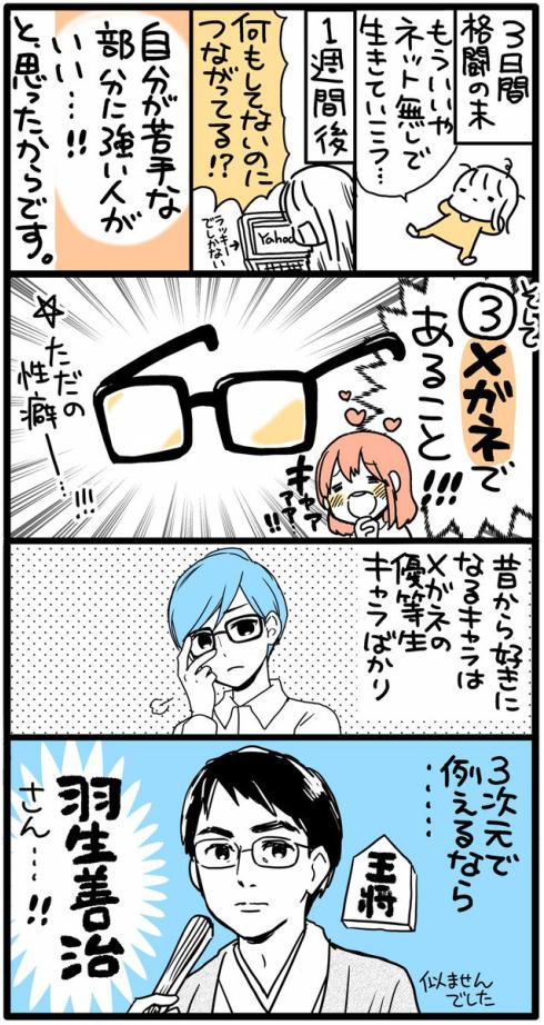 漫画家と異星人04