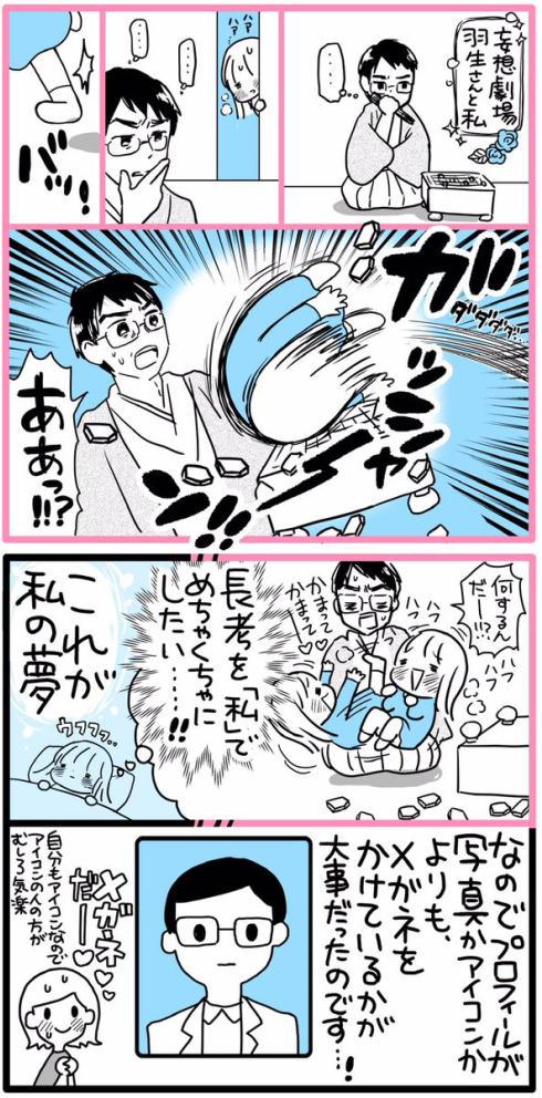漫画家と異星人05