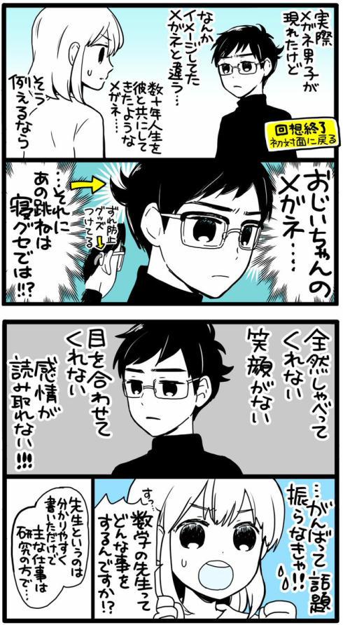 漫画家と異星人06