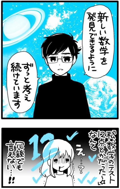 漫画家と異星人07
