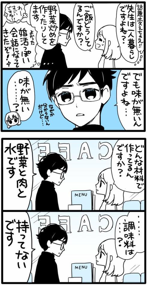 漫画家と異星人08