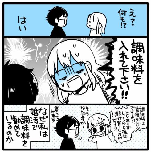 漫画家と異星人09