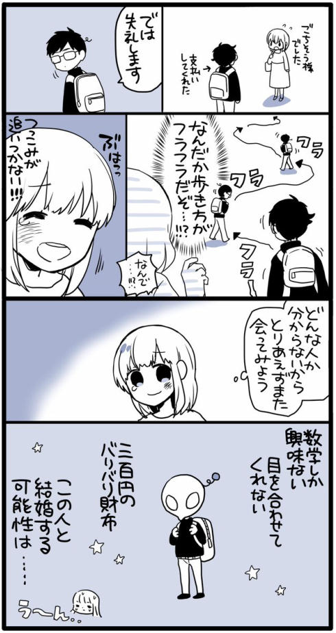 漫画家と異星人13