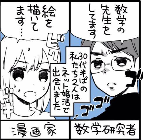 漫画家と異星人15