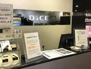 DiCE ダイス 全席禁煙 ネットカフェ 戸塚店 リニューアルオープン