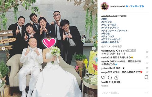 チョコレートプラネット 松尾駿 長田庄平 結婚式