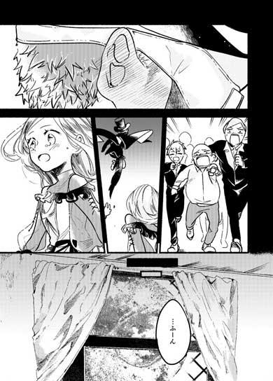 創作漫画 LUNA 怪盗 ルナ マスク 娘 女の子 月 おばあちゃん 思い出