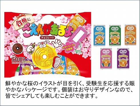 5円チョコ