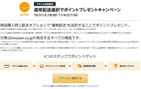 Amazon プライム会員限定 通常配送 ポイントプレゼント キャンペーン