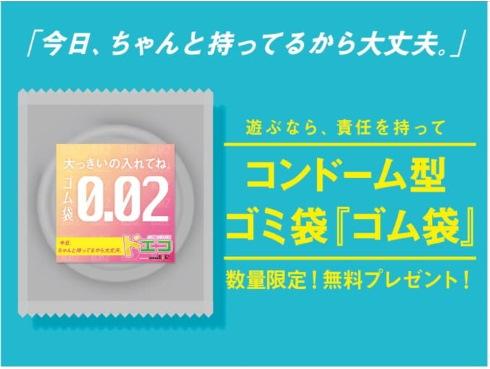 ソフト・オン・デマンド 渋谷 ハロウィーン ドエコ ごみ箱 トング ゴム