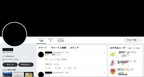 Undertale 続編 twitter