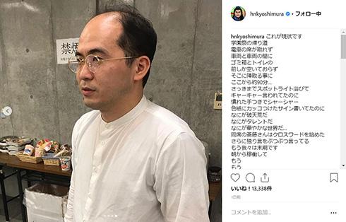 吉村崇 平成ノブシコブシ トレンディエンジェル 斎藤司 電車
