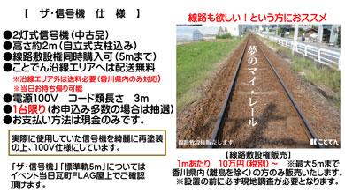 ことでん 電車まつり 線路 敷設権 高松琴平電気鉄道 マイレール