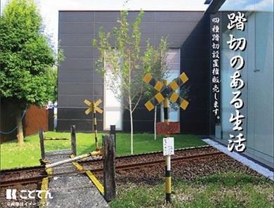 ことでん 電車まつり 線路 敷設権 高松琴平電気鉄道 信号機