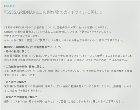 「SSSS.GRIDMAN」公式、二次創作ガイドラインを公開 「同人活動の範疇を超えていると判断したもの」は販売差し止め対象に