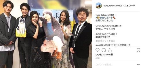 竹内結子 旅猫リポート 映画 山本涼介 福士蒼汰 広瀬アリス 大野拓朗