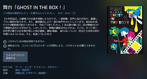 「カメラを止めるな!」と同日発売が予定されていた「GHOST IN THE BOX!!」DVD、突然発売中止に