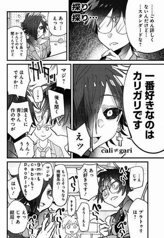 ロッキンユー!!! 石川香織 漫画 ロックンロール オルタナティブ・ロック ジャンプ+ 音楽