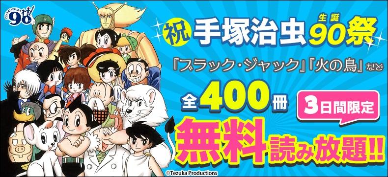 手塚治虫の全400冊が3日間無料 なにを読めばいいんだ……